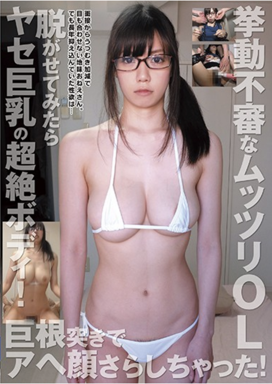 挙動不審なムッツリOL 脱がせてみたらヤセ巨乳の超絶ボディ!巨根突きでアヘ顔さらしちゃった!
